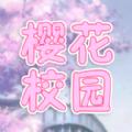 樱花校园Stickers