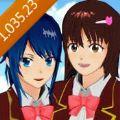 櫻花校園模擬器1.035.23版本