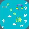 方言物语手机版