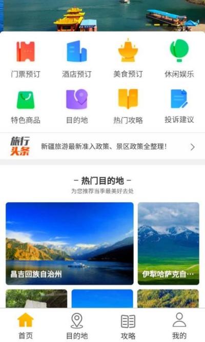 西域游官网APP手机版图3: