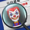 舊案追蹤游戲安卓版 v1.0