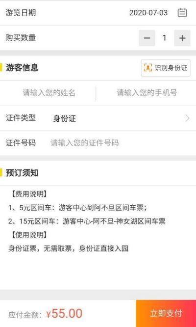西域游官网APP手机版图片1