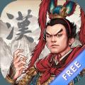 漢末霸業之劉備傳手機游戲官方版 v1.0