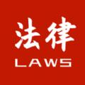 中国法律条文