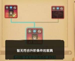 剑与远征异界旅店系统详解:房间解锁传说家具抽奖攻略图片2
