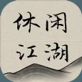 休闲江湖游戏手机版安卓版 1.0