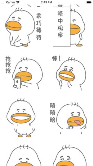 球球鸭APP图2