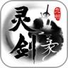 九州灵剑录官方版