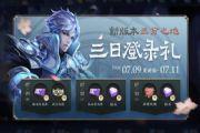 2020年7月9日王者荣耀S20赛季更新:新版本皮肤奖励汇总一览[多图]