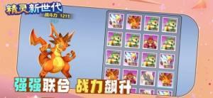 精灵大召唤手游官网版图片1