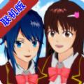 櫻花校園模擬器可聯機版