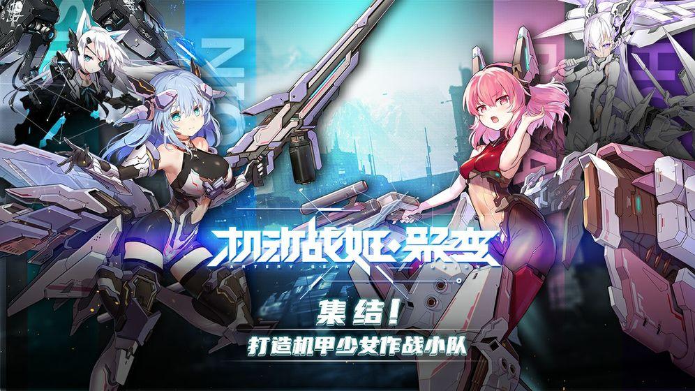 bilibili机动战姬聚变b站代理官方网站图3: