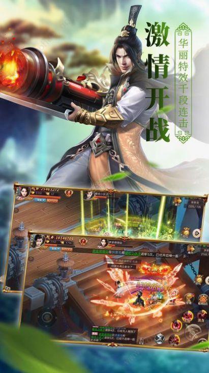 仙缘问天剑手游官网版图3:
