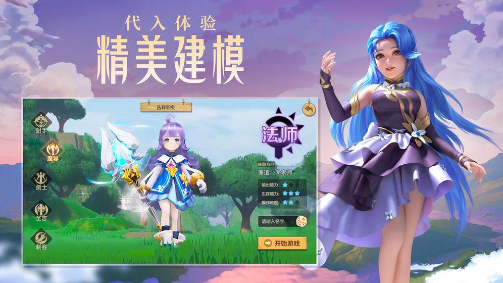 云上城之歌恶龙与勇者手游官网正式版图1: