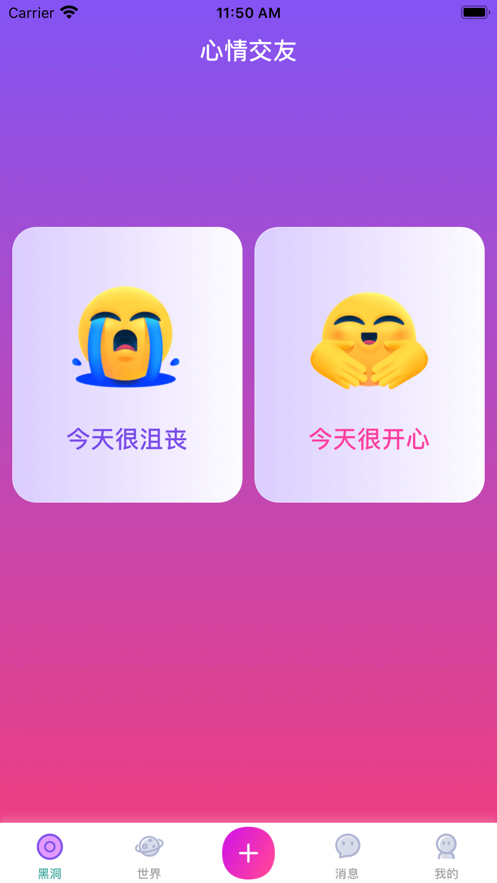 杏吧社区平台APP官方版图3: