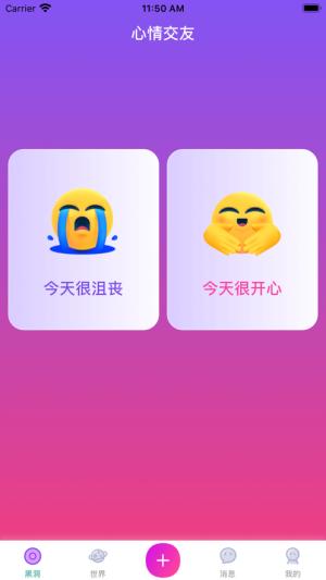 杏吧社区APP图3