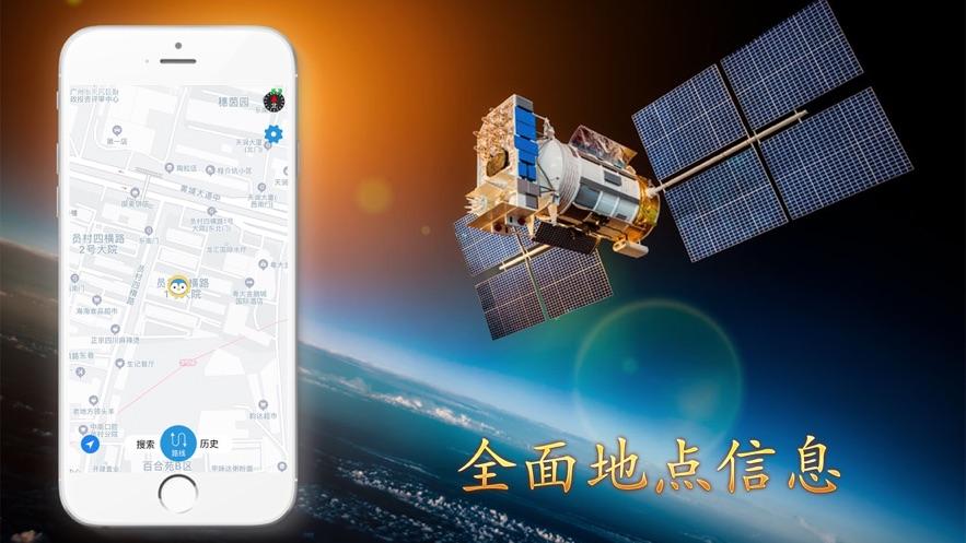 北斗卫星导航系统app下载安装手机版图1: