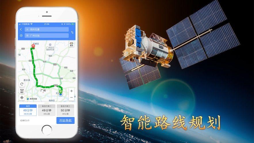 北斗卫星导航系统app下载安装手机版图片1