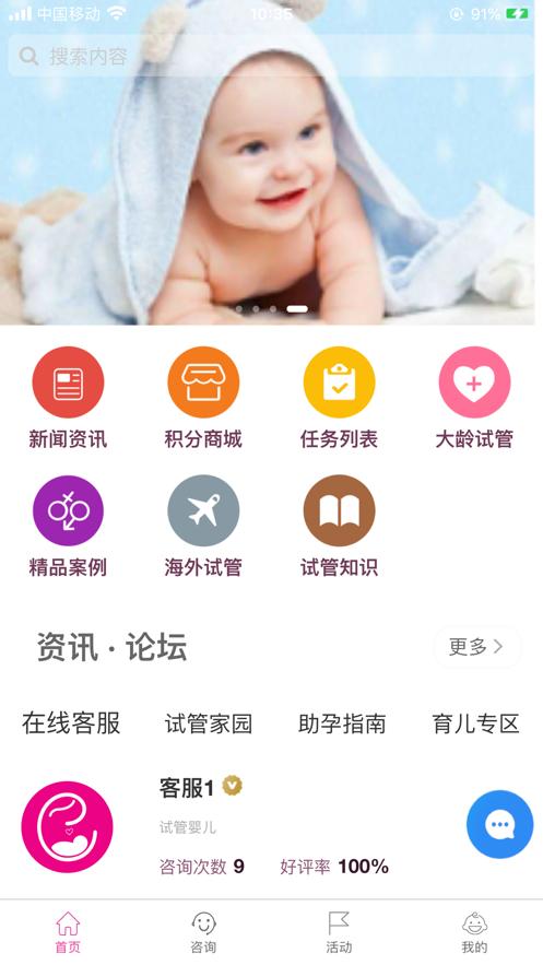 添宝儿助孕APP官方版图3: