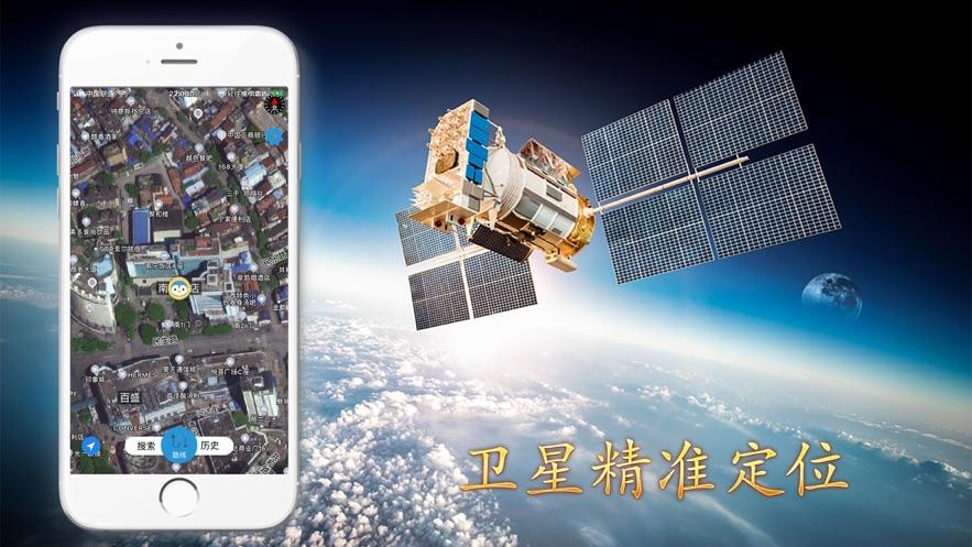 北斗卫星导航系统app下载安装手机版图3:
