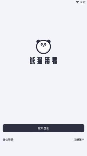 熊猫带看APP图1