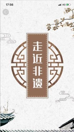 非遗内蒙古APP图1