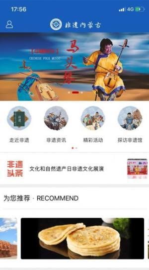 非遗内蒙古APP图4