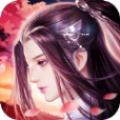 天邪诛仙手游官网版 v1.321.1