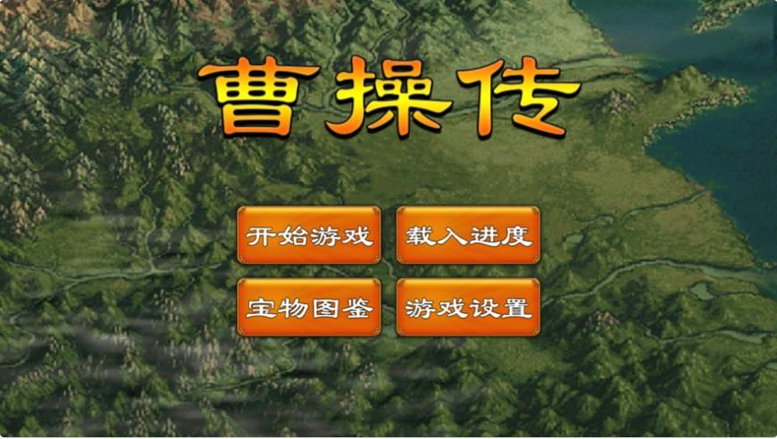 曹操传光荣与梦想iOS破解版无敌修改器图2: