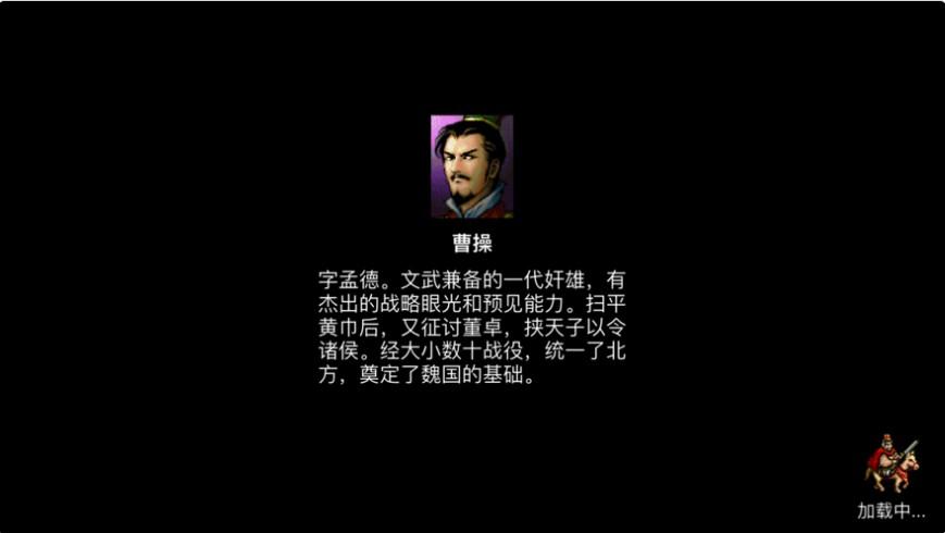 曹操传光荣与梦想iOS破解版无敌修改器图4: