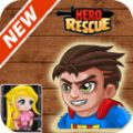 英雄救援2破解版