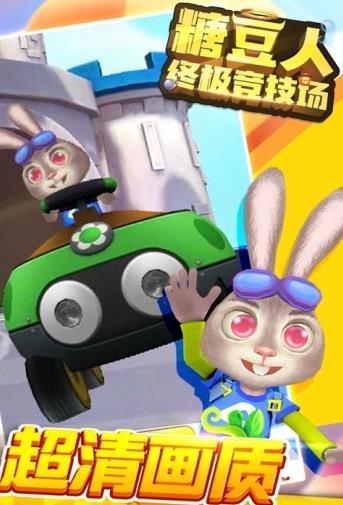 糖豆人终极竞技场游戏安卓手机版图4: