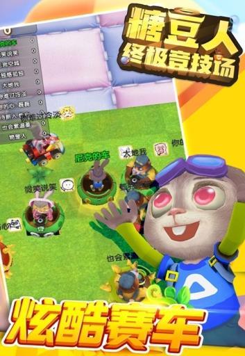 糖豆人终极竞技场游戏安卓手机版图1: