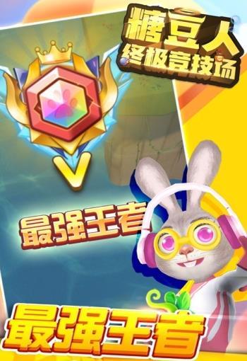 糖豆人终极竞技场游戏安卓手机版图3: