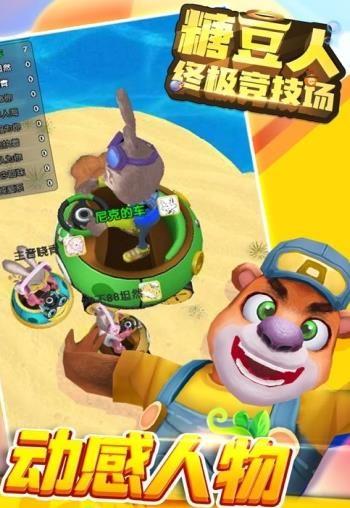 糖豆人终极竞技场游戏安卓手机版图片1