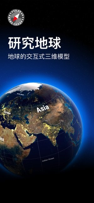 卫星定位看世界软件免费图3