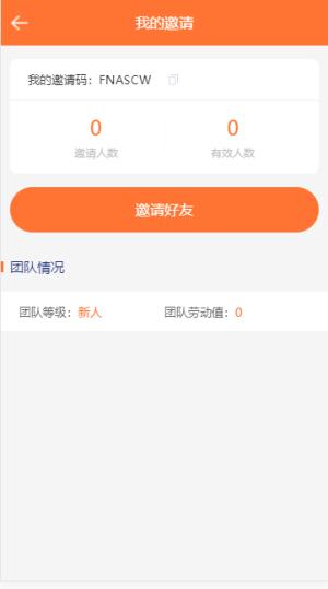 智链云仓app下载最新版本图3