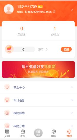 智链云仓app下载最新版本图4