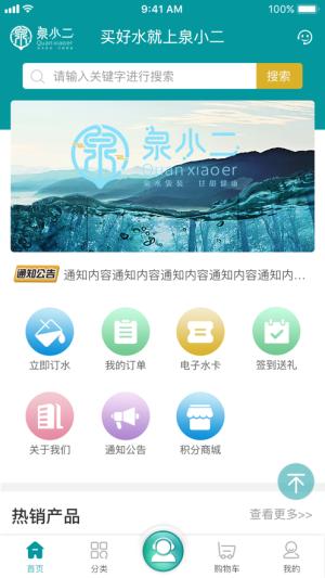 泉小二app图1
