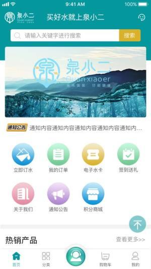 泉小二商户版app下载安装图片1