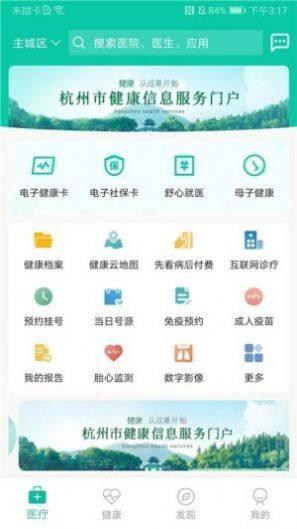 杭州健康云平台图3