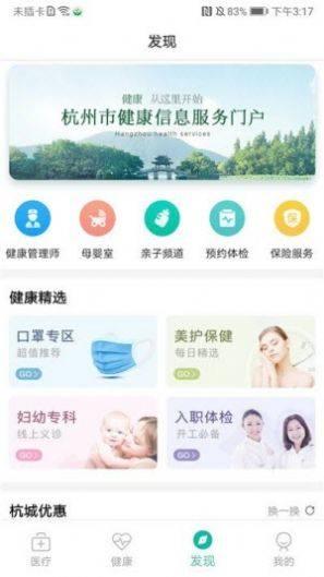 杭州健康云平台图2