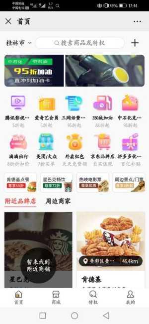 惠百荟APP图1