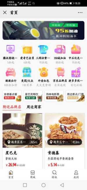 惠百荟APP图4