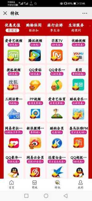 惠百荟APP图2