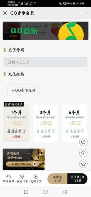 惠百荟APP图3
