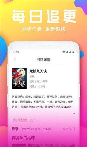 韵叶小说app图3
