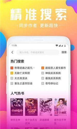 韵叶小说免费版app破解版图片1