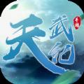 天武纪官方最新版手游 v1.3.4