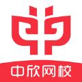 中欣网校会计APP客户端 v1.0.2